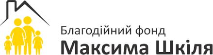 Благотворительный фонд Максима Шкиля